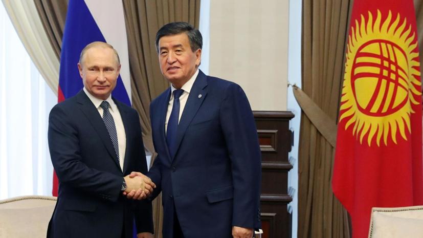 Путин встретится с президентом Киргизии