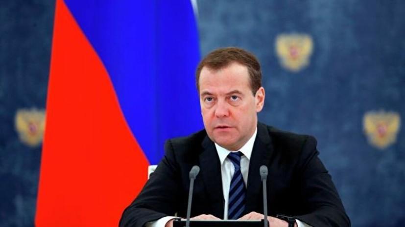 Медведев назвал «юридическим фиглярством» ситуацию вокруг NEWSONE