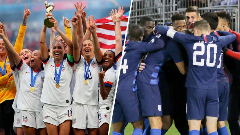 «Справедливая оплата»: почему в США требуют уравнять гонорары мужской и женской сборных по футболу