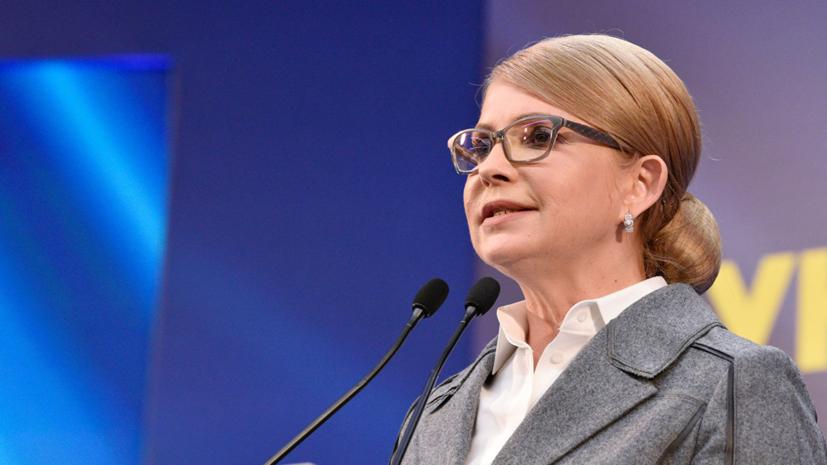 Тимошенко выразила поддержку Зеленскому