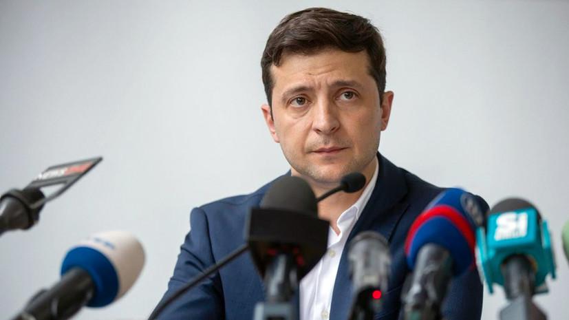 Зеленский поручил жёстко реагировать на вооружённые провокации в Донбассе