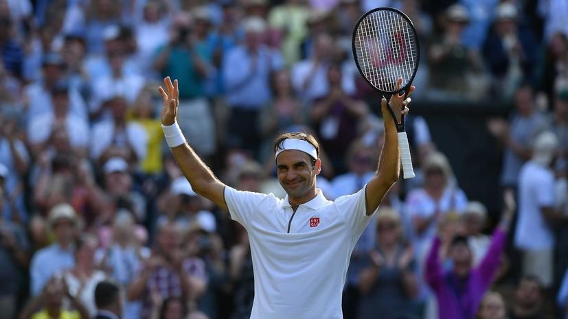 Федерер стал первым теннисистом в истории, выигравшим 100 матчей на Уимблдоне
