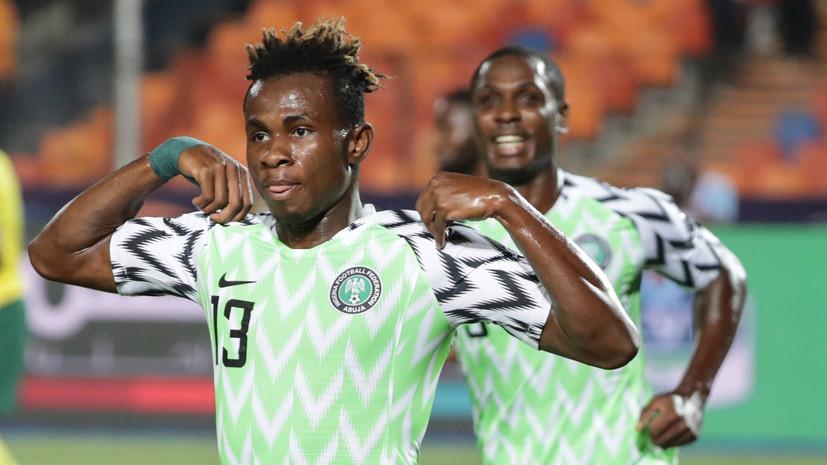 Сборная Нигерии одержала победу над ЮАР и пробилась в полуфинал Кубка африканских наций