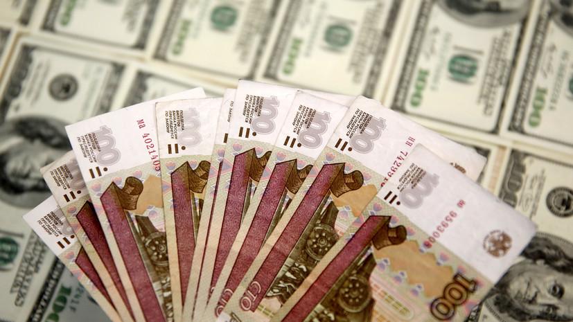 Слова поддержки: почему рубль подорожал после заявлений главы ФРС США