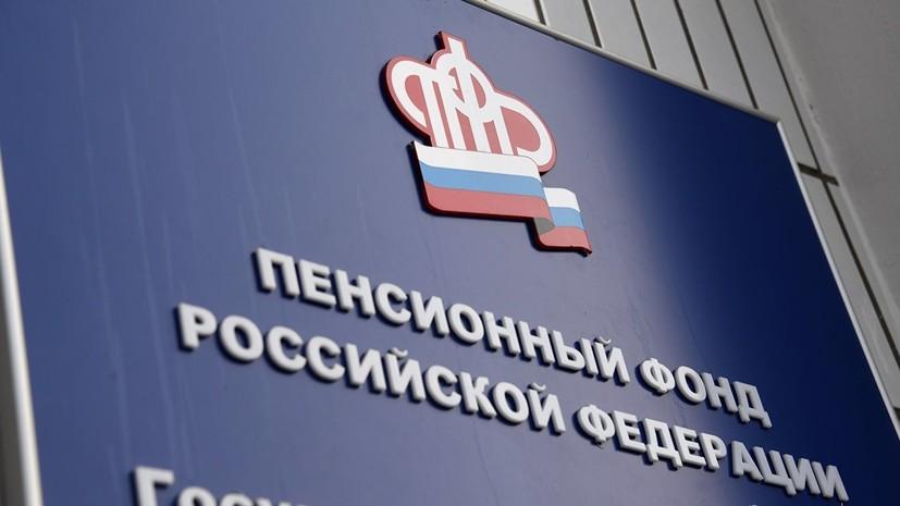В ПФР прокомментировали сообщения о задержании замглавы фонда