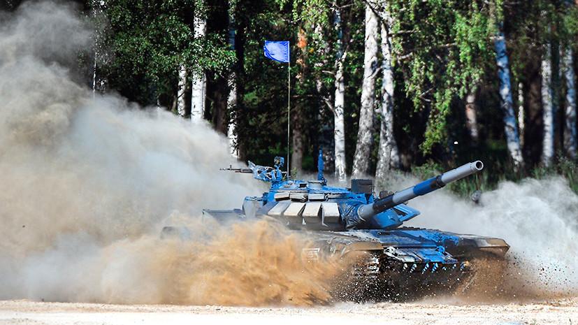 Ланкийские танкисты, фан-зона и наблюдатели из США: как пройдёт «Танковый биатлон — 2019»