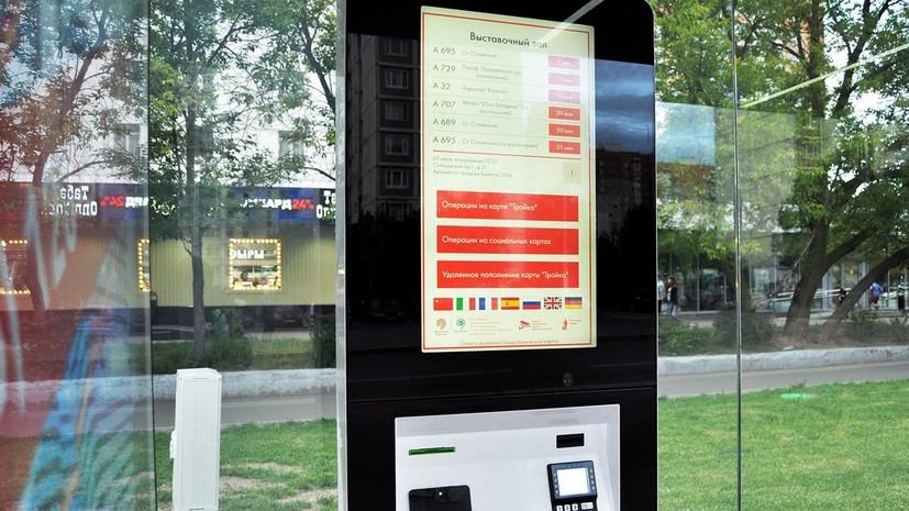 На московских остановках появились новые автоматы по продаже билетов