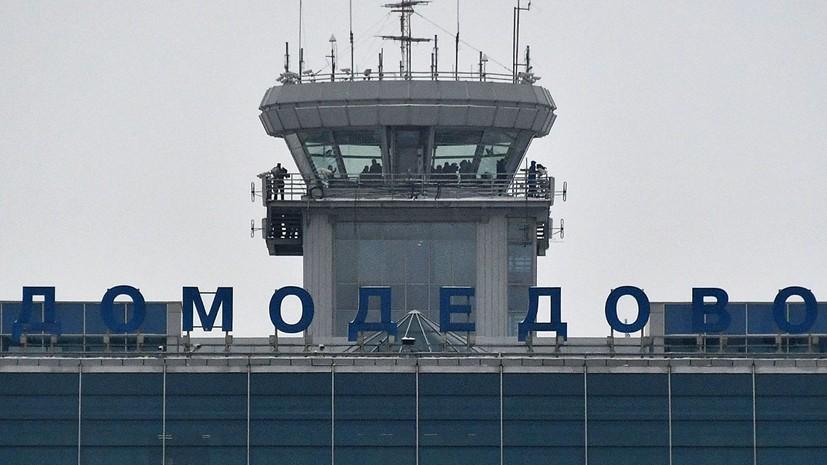 Работникам таможни Домодедова предъявили обвинения в получении взяток