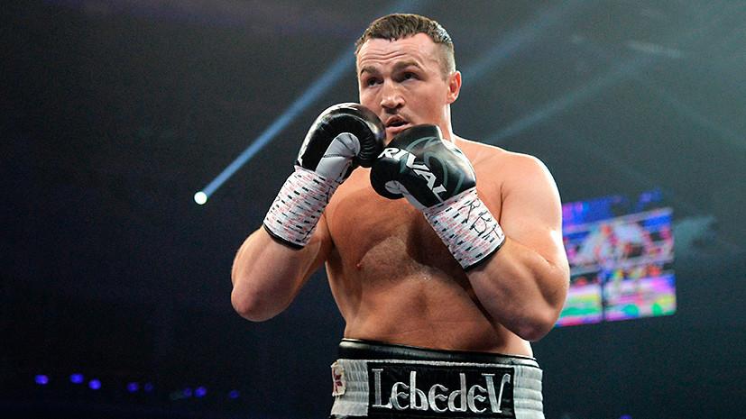 «Помимо бокса есть и другая жизнь»: Лебедев объявил о завершении карьеры