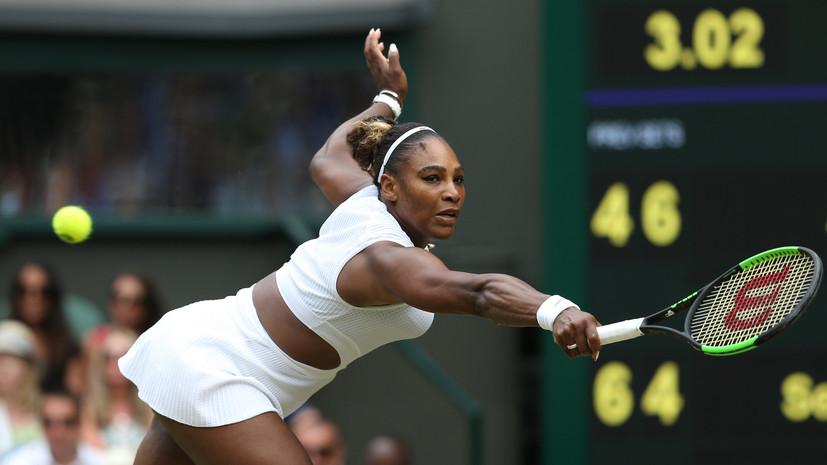 Серена Уильямс победила Стрыцову и стала финалисткой Уимблдона