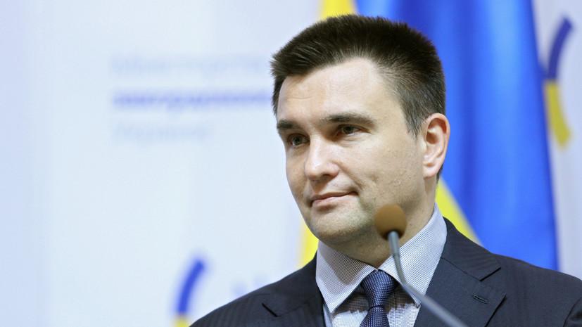 Климкин ответил строчкой из песни на очередной отказ Рады уволить его