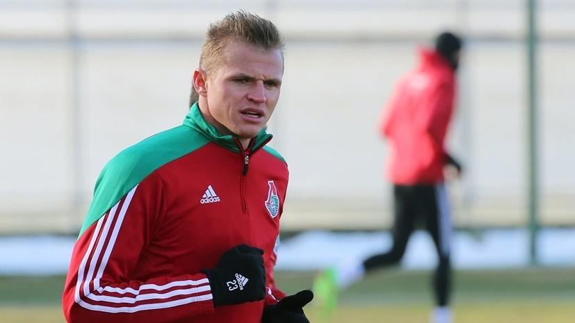 Тарасов заявил, что не предлагал «Локомотиву» подписать с ним краткосрочный контракт