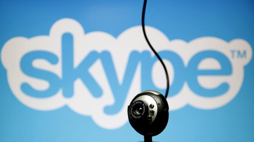 Россия и Украина проведут телемост с помощью Skype