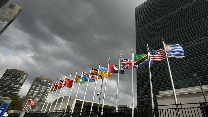 В ООН призвали не допустить новой конфронтации в Ормузском проливе
