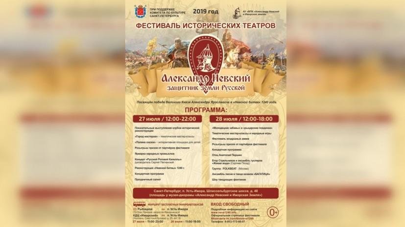 Фестиваль исторических театров пройдёт в Петербурге 27 и 28 июля