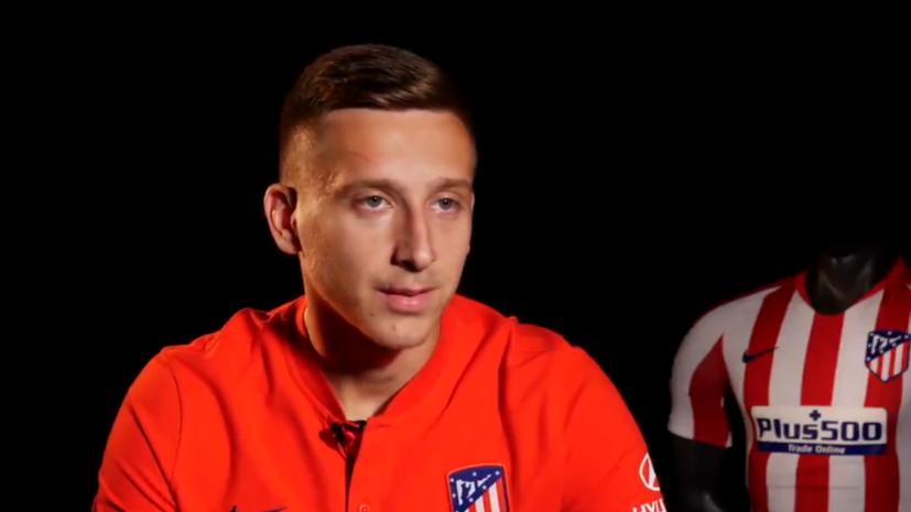 «Атлетико» объявил о трансфере нападающего Шапоньича