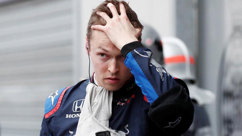 Квят заявил, что ему необходима перезагрузка после двух гонок без очков