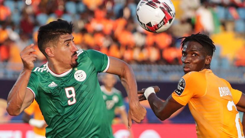 Сборная Алжира обыграла команду Кот-д'Ивуара и стала полуфиналистом КАН