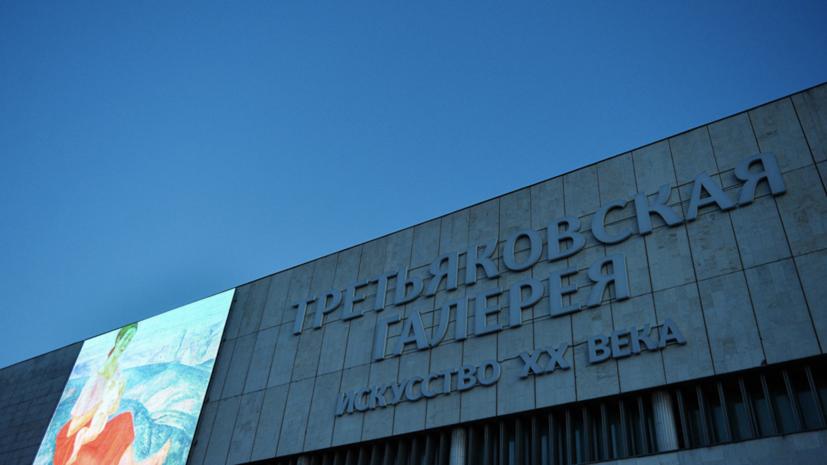 Третьяковская галерея проведёт в Калининграде цикл лекций об искусстве