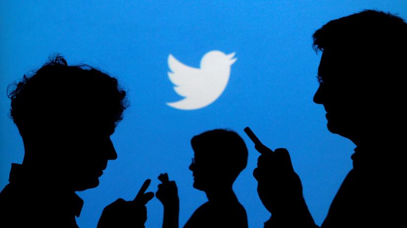Пользователи в США и Западной Европе сообщили о сбое в работе Twitter