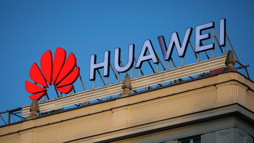 Компания Huawei призвала США снять экспортные ограничения