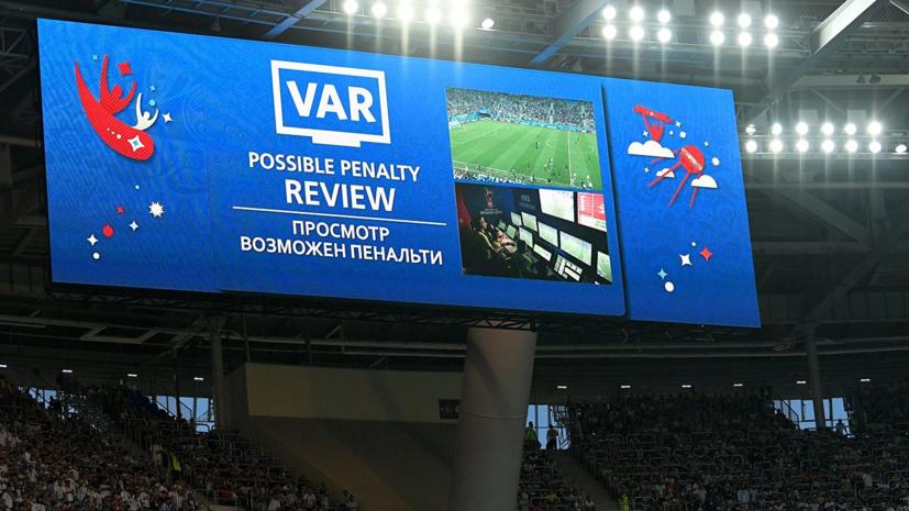 Матч открытия РПЛ пройдёт без системы VAR