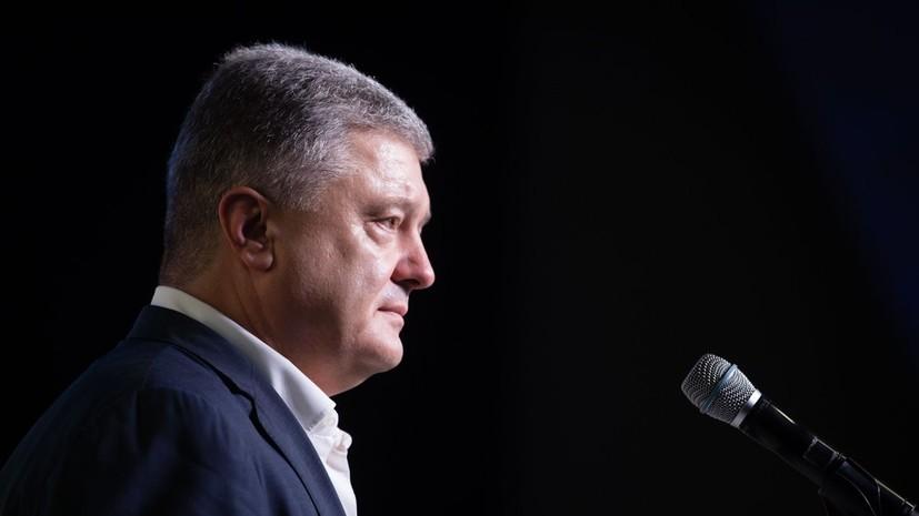 Зеленский внёс в Раду проект закона о люстрации Порошенко