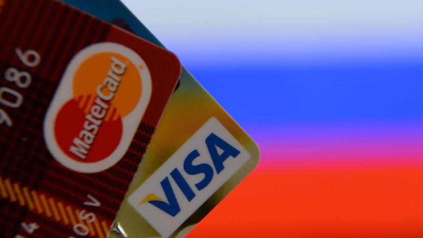 Visa прокомментировала сообщения о возможном уходе из России