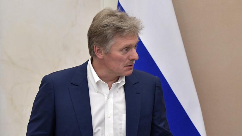 В Кремле оценили идею отказа от уничтожения санкционных продуктов