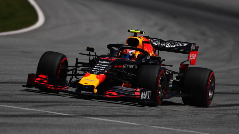 Пилот Red Bull Гасли выиграл первую практику Гран-при «Формулы-1» в Великобритании