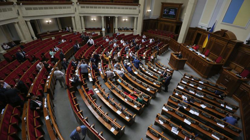 Верховная рада нынешнего созыва завершила пленарную работу
