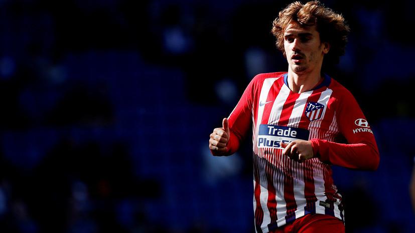 СМИ: Юрист Гризманна передал документы в офис испанской лиги о выкупе игрока