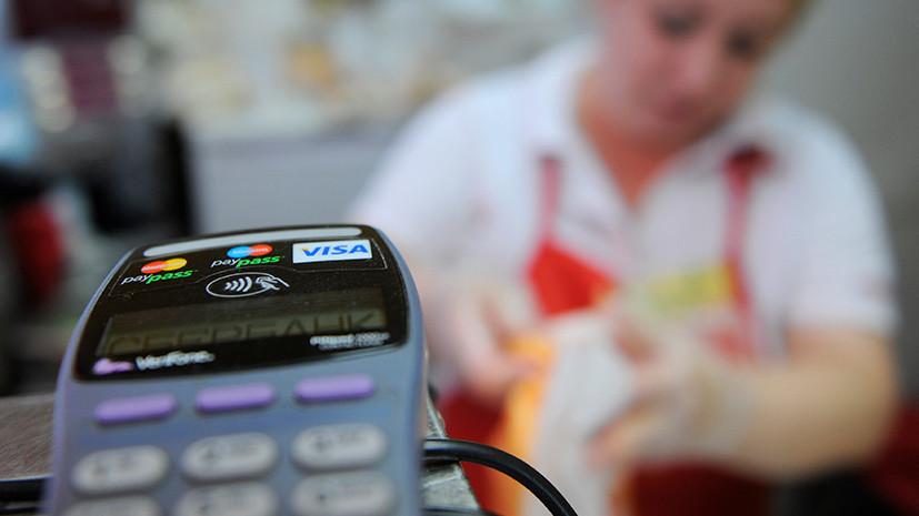 СМИ: Доля покупок по картам в российских магазинах впервые превысила 50%