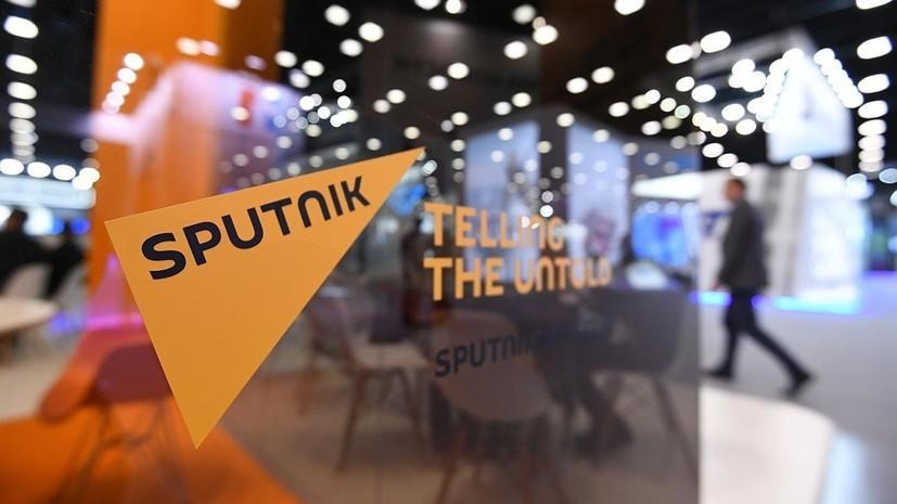 В Вильнюсе утвердили решение о блокировке сайта Sputnik Литва