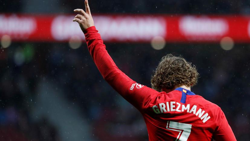«Барселона» официально объявила о трансфере Гризманна