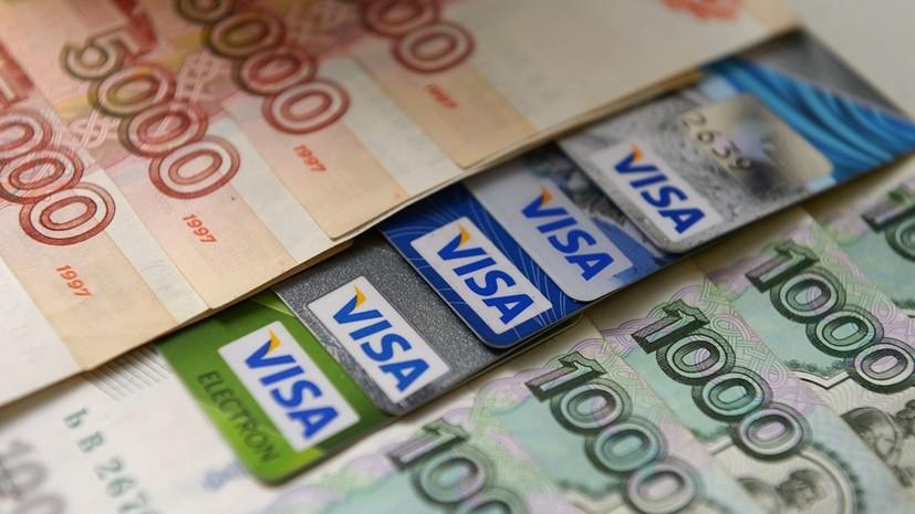 В Госдуме оценили риск ухода Visa и MasterCard из России