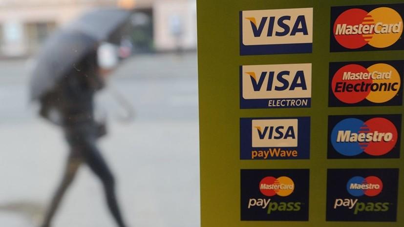 В Минфине оценили риск ухода иностранных платёжных систем из России