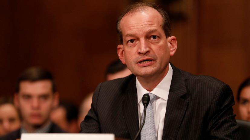 Министр труда США заявил об уходе в отставку