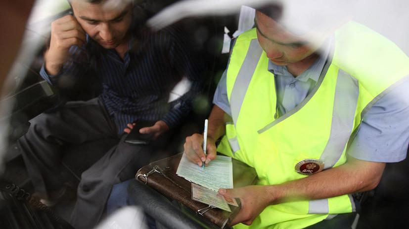 Эксперт прокомментировал идею о сроках льготной уплаты штрафов ГИБДД
