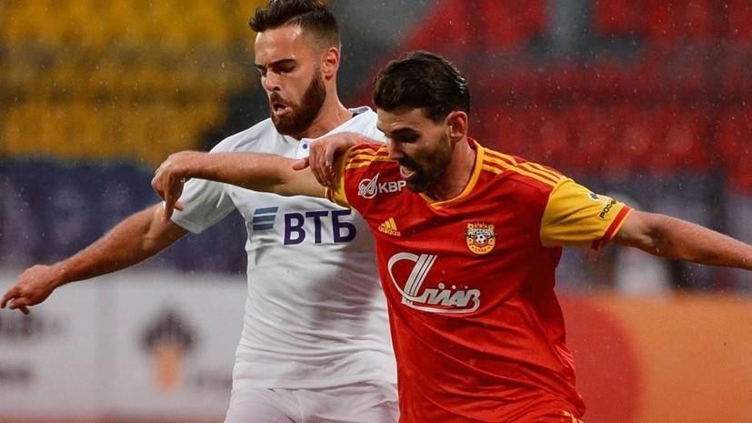 «Динамо» сыграло вничью с «Арсеналом» в первом матче нового сезона РПЛ
