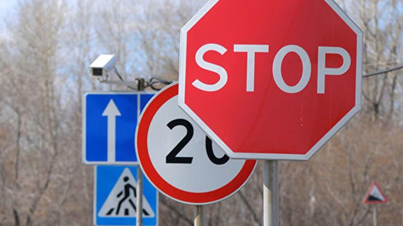 «Коммерсантъ»: ЦОДД выиграл суд у ГИБДД по поводу дорожных знаков