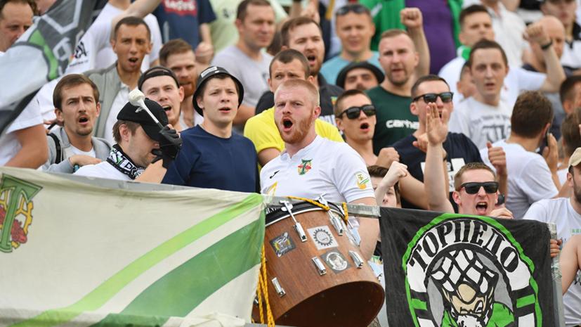 Фанаты «Торпедо» не поддержат команду в матче с «Балтикой» из-за переноса на резервную арену