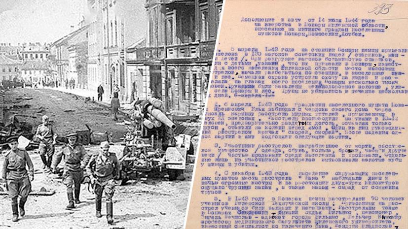 «На место расстрела пригоняли колоннами»: Минобороны РФ рассекретило документы об освобождении Вильнюса