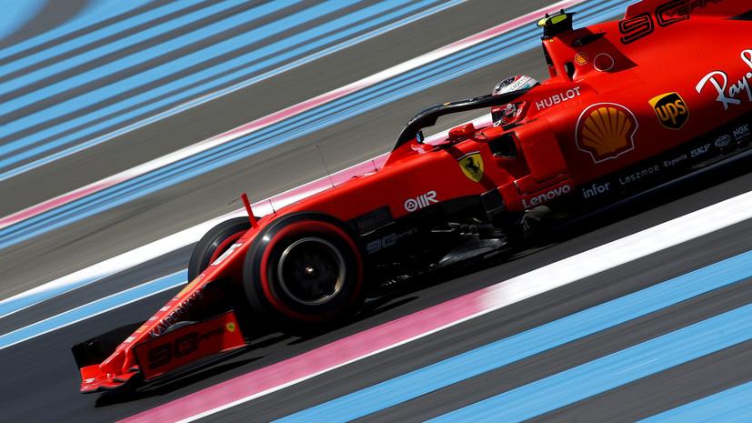 Гонщик Ferrari Леклер выиграл третью практику Гран-при Великобритании