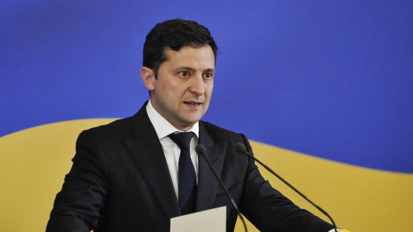 Зеленский потребовал от врио главы ГФС покинуть пост
