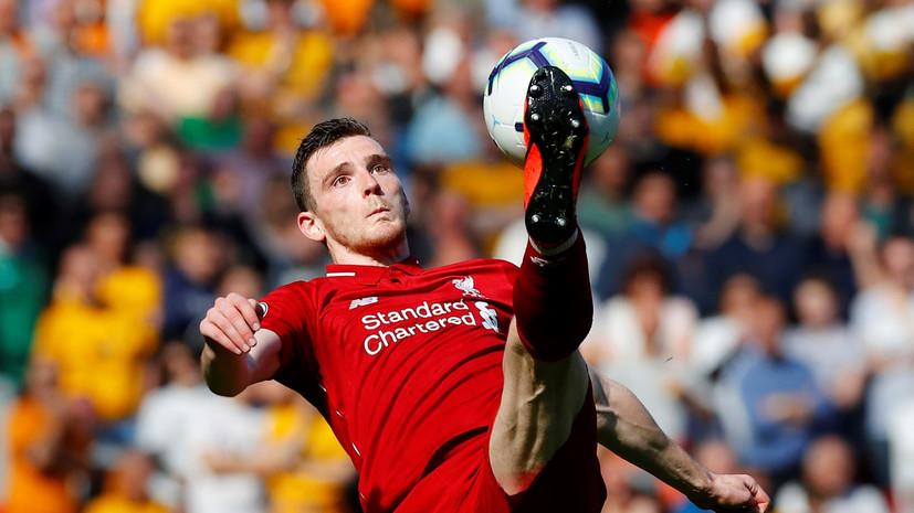 СМИ: Футболист «Ливерпуля» Робертсон перенёс операцию