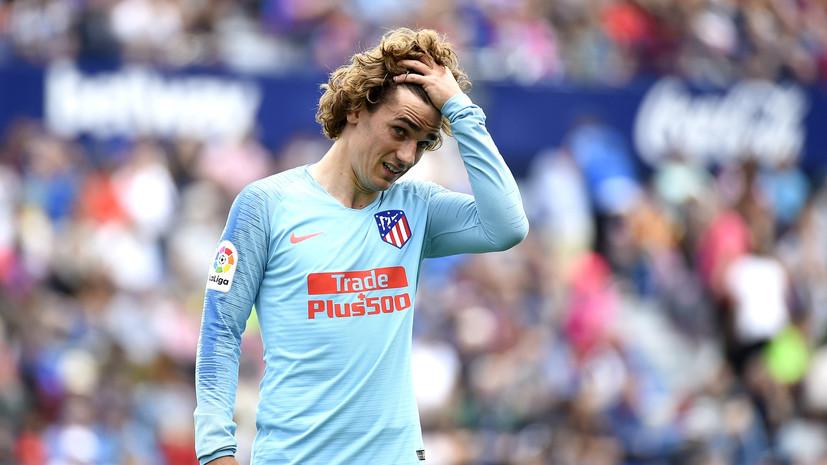 «У нас есть доказательства»: «Атлетико» обвинил «Барселону» в нарушениях при покупке Гризманна