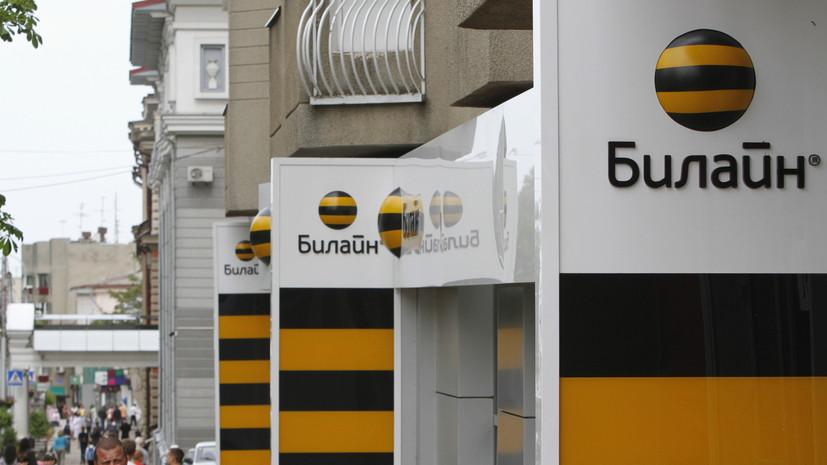 «Билайн» заявил о полном восстановлении услуг связи в Подмосковье