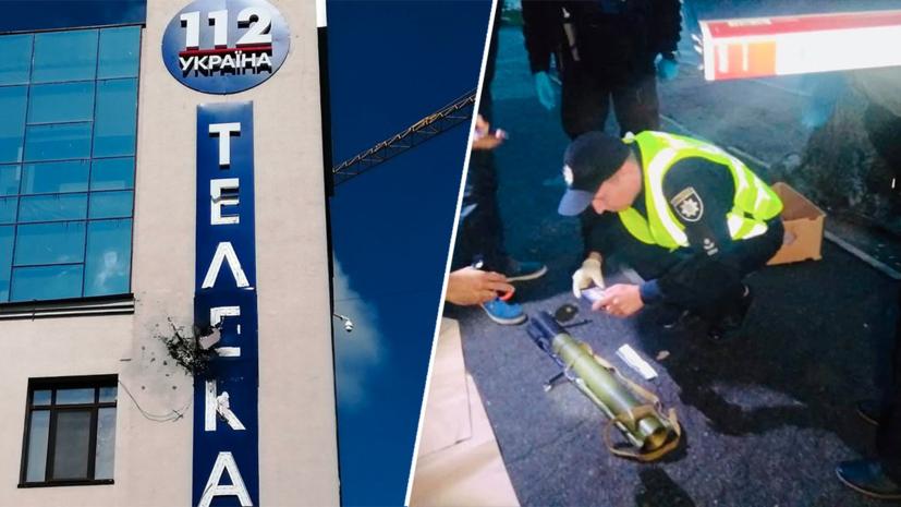 В ОБСЕ осудили гранатомётный обстрел украинского телеканала