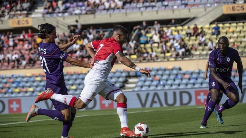 «Монако» с Головиным проиграл «Лозанне» в контрольном матче
